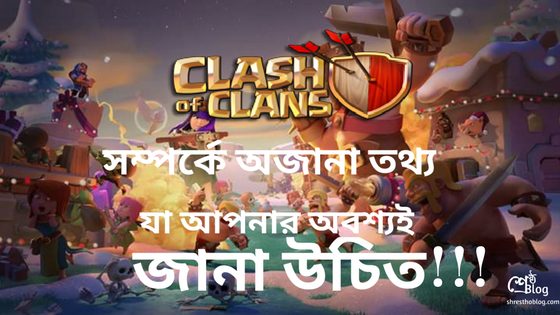 amazing clash of clans facts in bangla