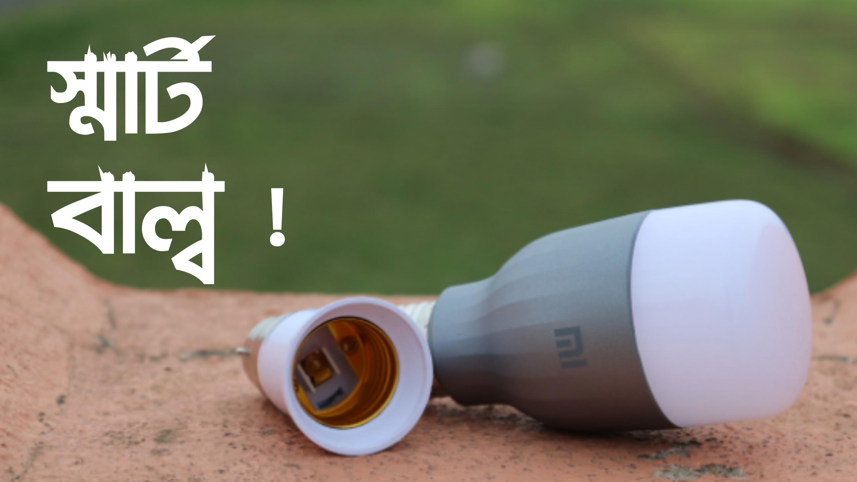 mi smart bulb full review