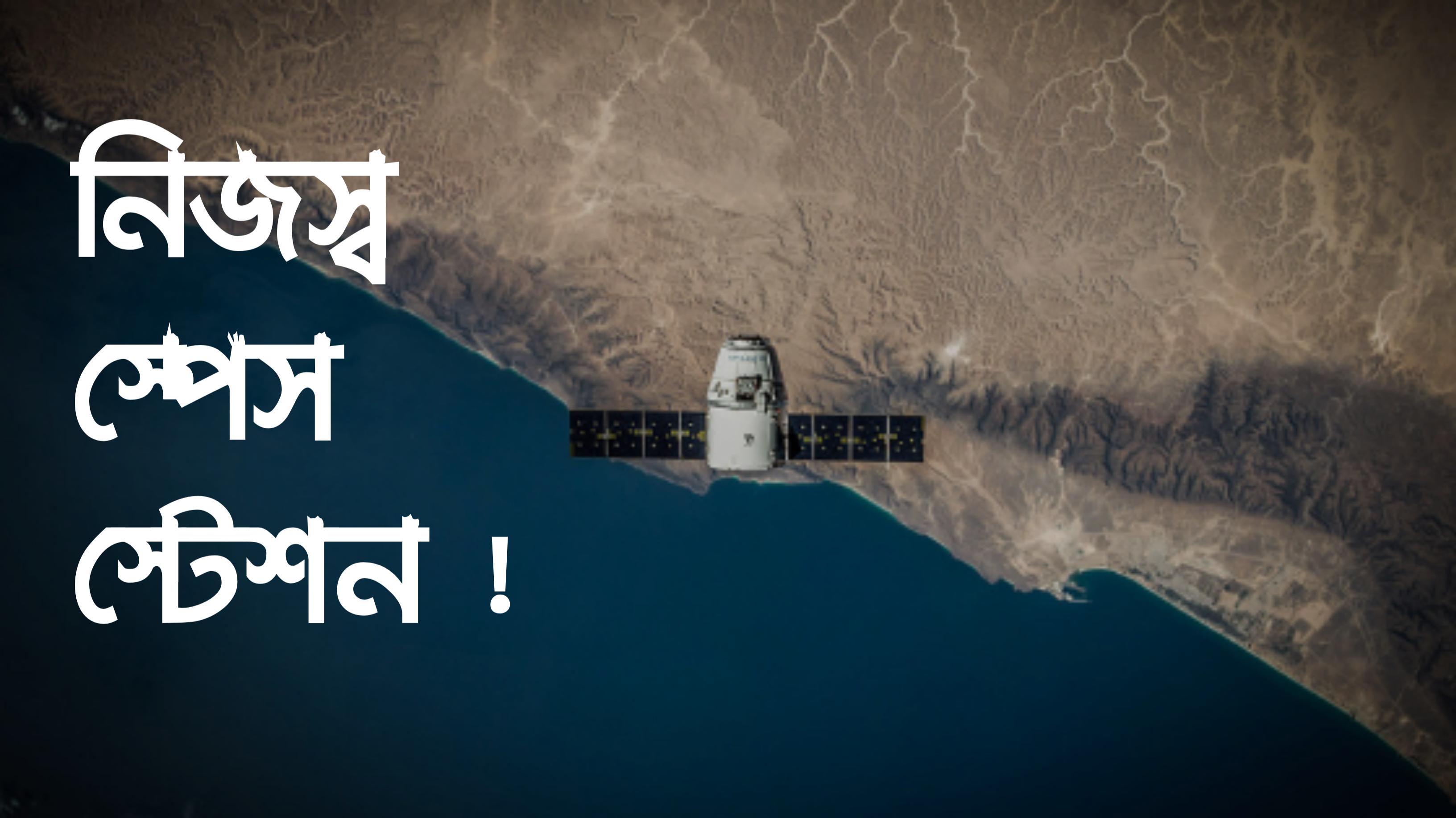 isro, india, space station, shresthoblog, bangla tech blog