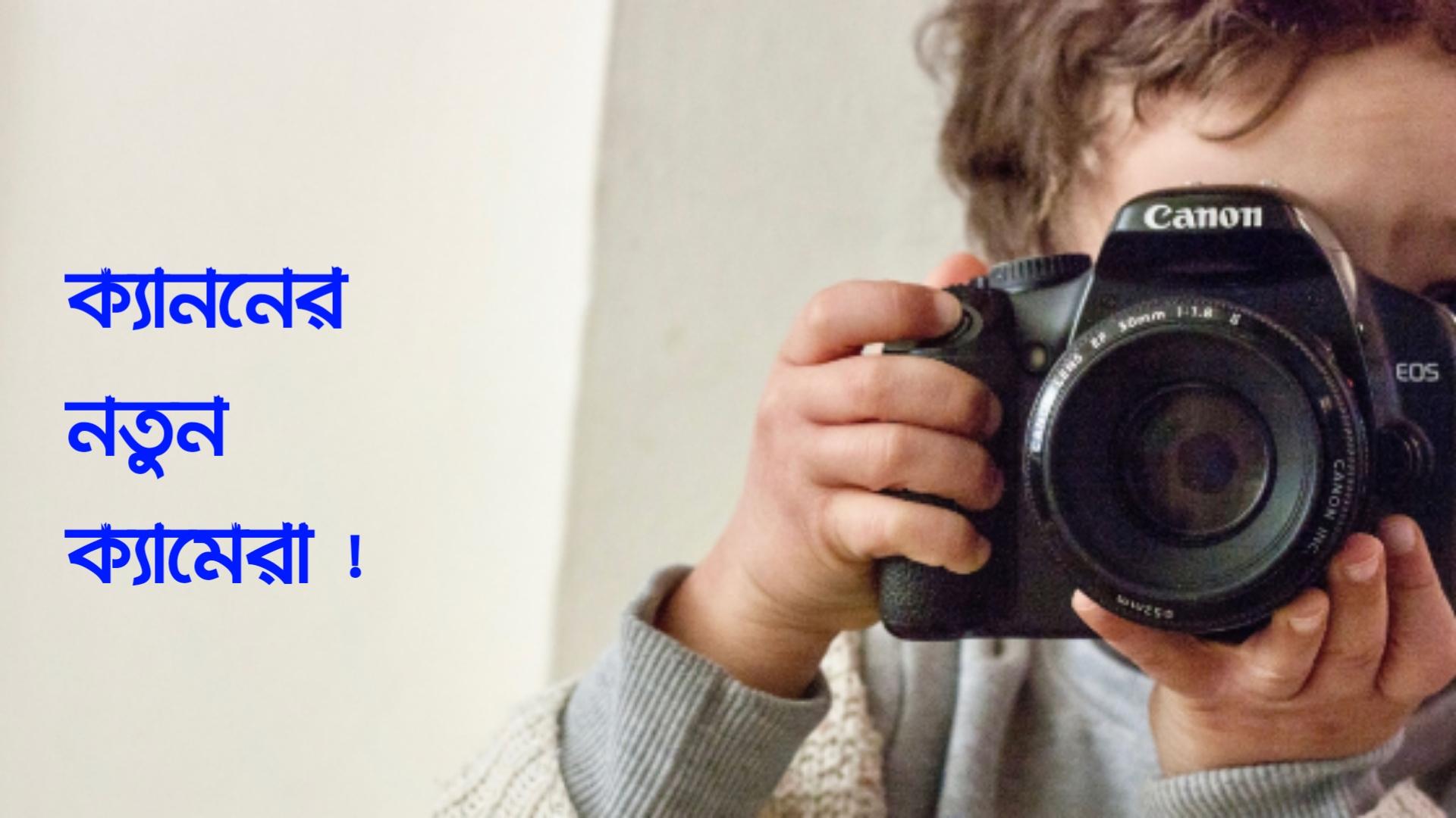 Canon এর নতুন 90D ক্যামেরা