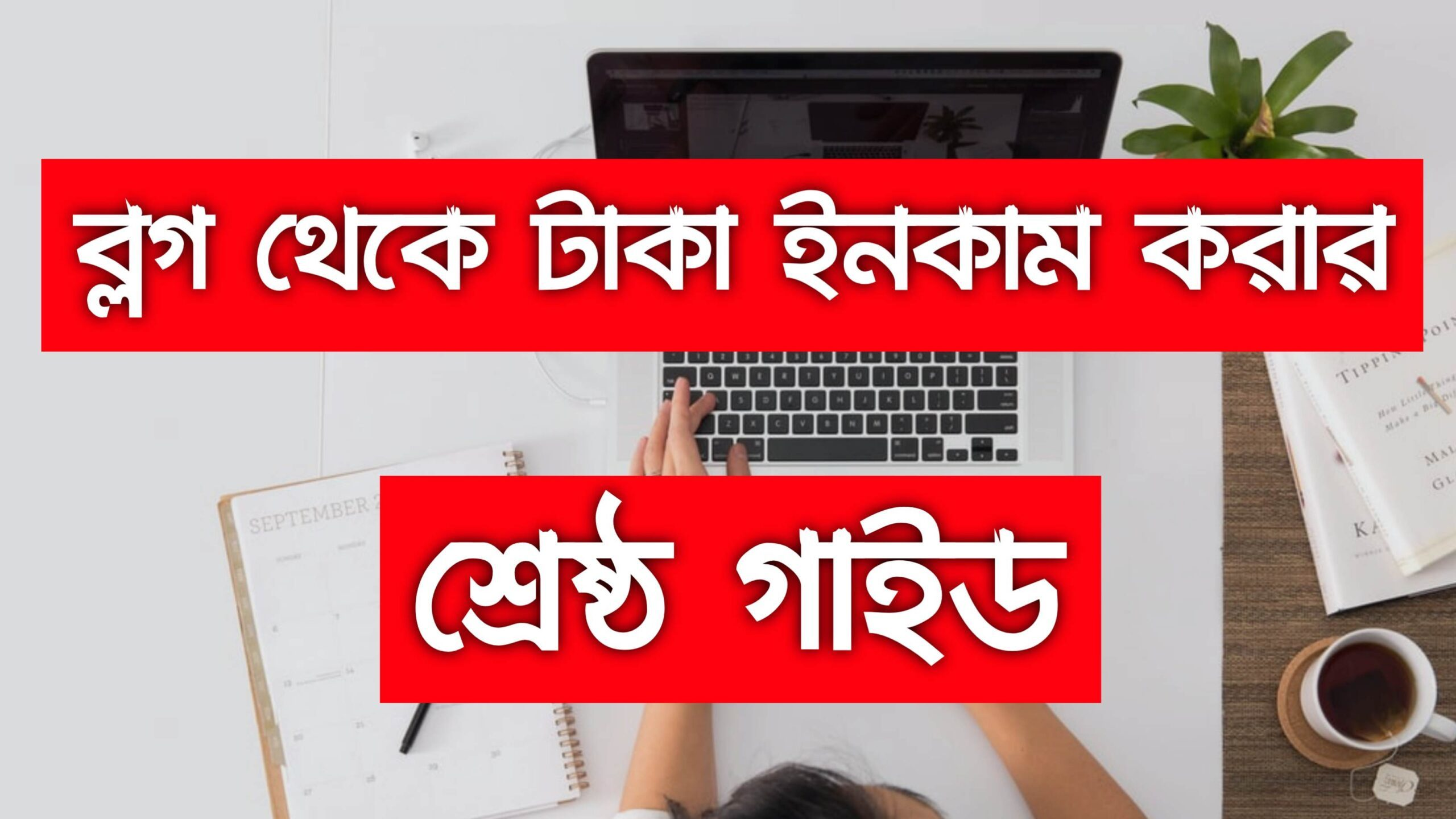 how-to-earn-money-from-your-blog-bangla-guide